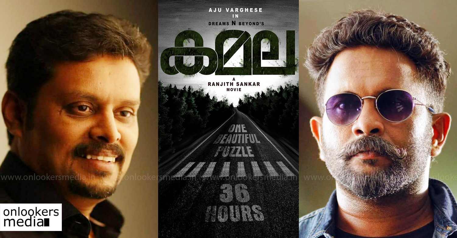 Kamala,Kamala new film,Kamala film,Kamala movie,Kamala aju varghese movie,aju varghese,director ranjith sankar,aju varghese ranjith sankar movie,aju varghese new project,ranjith sankar next film