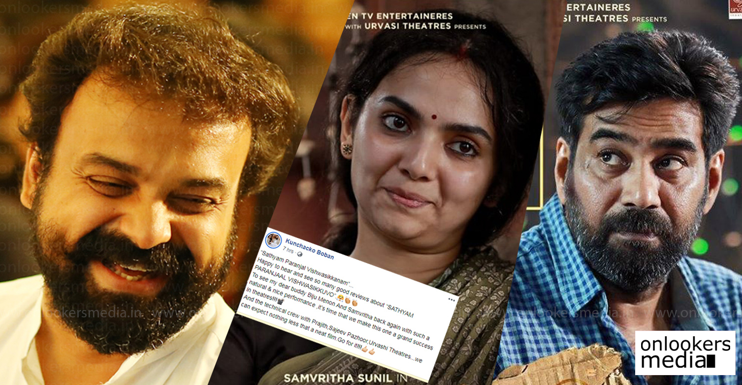 Sathyam Paranja Viswasikkuvo,kunchacko boban,kunchacko boban about Sathyam Paranja Viswasikkuvo,Sathyam Paranja Viswasikkuvo film latest updates,Sathyam Paranja Viswasikkuvo film news,kunchacko boban's latest news,kunchacko boban's film news