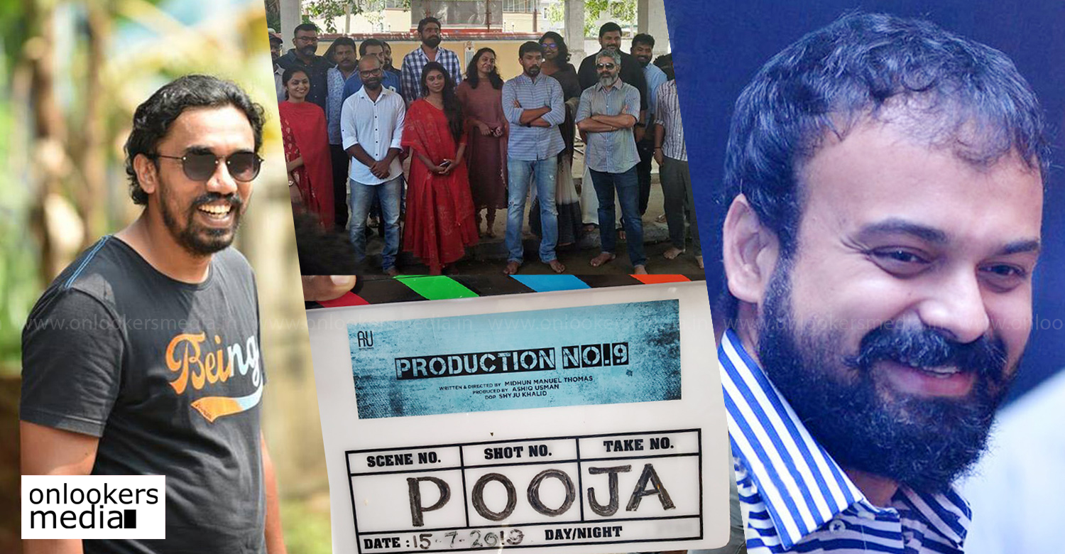 Kunchacko Boban,Kunchacko Boban new film,Kunchacko Boban new project,Kunchacko Boban's latest news,Kunchacko Boban's latest updates,midhun manuel thomas,Kunchacko Boban Midhun Manuel Thomas Film,Midhun manuel Thomas New Film