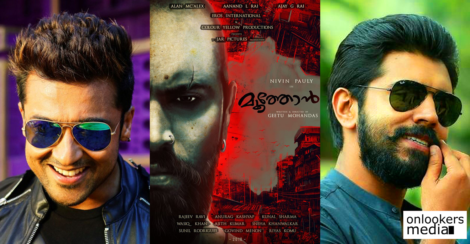 Moothon,Moothon updates,Moothon film,Moothon film latest news,nivin pauly Moothon,tamil actor suriya,actor suriya,actor suriya on Moothon,suriya nivin pauly Moothon,actor suriya latest news,suriya nivin pauly latest news