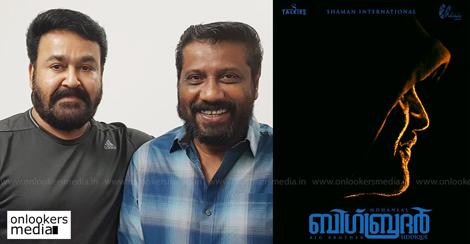 Big Brother,Big Brother malayalam film,Big Brother movie,Mohanlal's upcoming film Big Brother,Big Brother mohanlal siddique movie,mohanlal's Big Brother,mohanlal's Big Brother updates,mohanlal siddique Big Brother movie,director siddique,Big Brother latest news,mohanlal upcoming film,mohanlal's updates