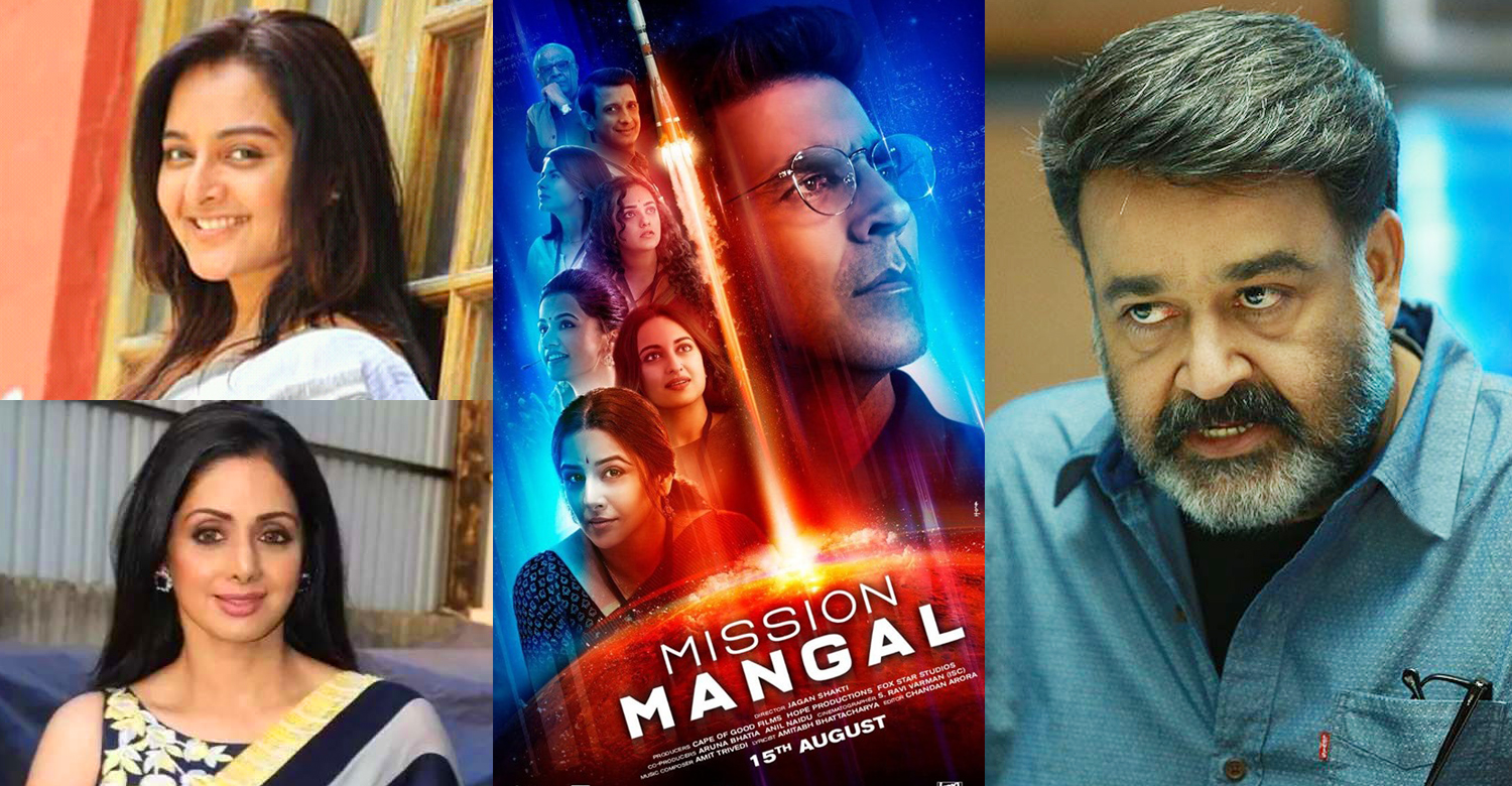 Mission Mangal,mohanlal,manju warrier,sridevi,Mission Mangal director,Mission Mangal director Jagan Shakti,director Jagan Shakti,Jagan Shakti about mission mangal cast,mohanlal's latest updates,manju warriers latest news,mohanlal manju warrier mission mangal director