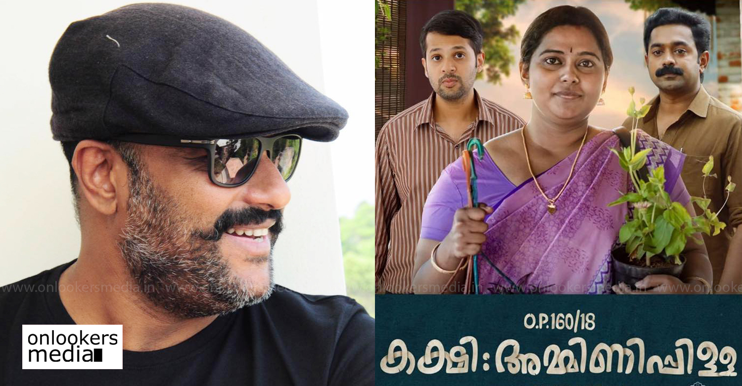 Kakshi Amminippilla,actor writer murali gopy,murali gopy about Kakshi Amminippilla,murali gopy on Kakshi Amminippilla,Kakshi Amminippilla latest news,Kakshi Amminippilla latest updates,murali gopy's latest news,murali gopy's news,asif ali,asif ali' Kakshi Amminippilla news,asif ali's Kakshi Amminippilla latest reports
