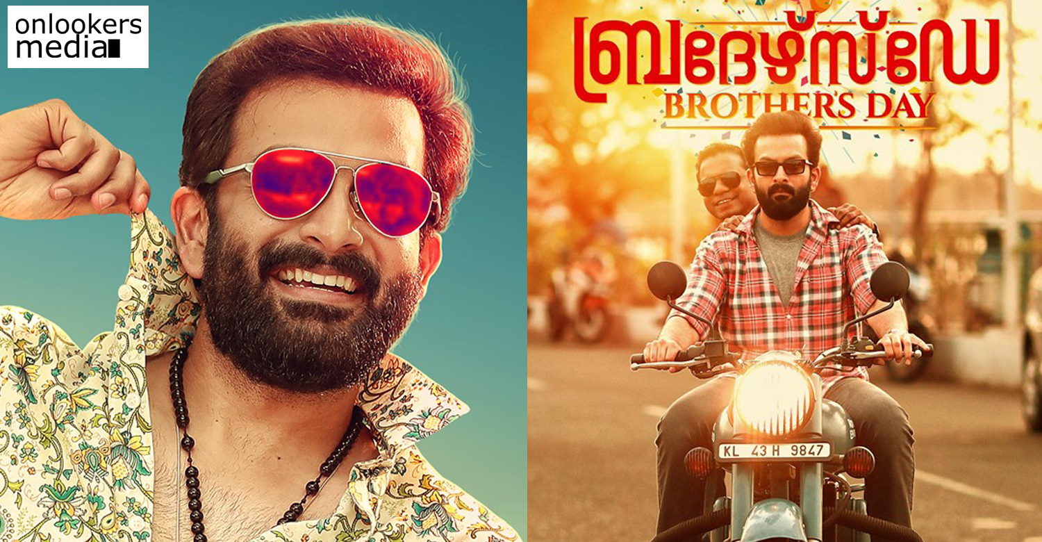 Brother's Day,prithviraj sukumaran,kalabhavan shajohn,Brother's Day malayalam film news,shoot wrap Brother's Day,Brother's Day poster,Brother's Day prithviraj stills