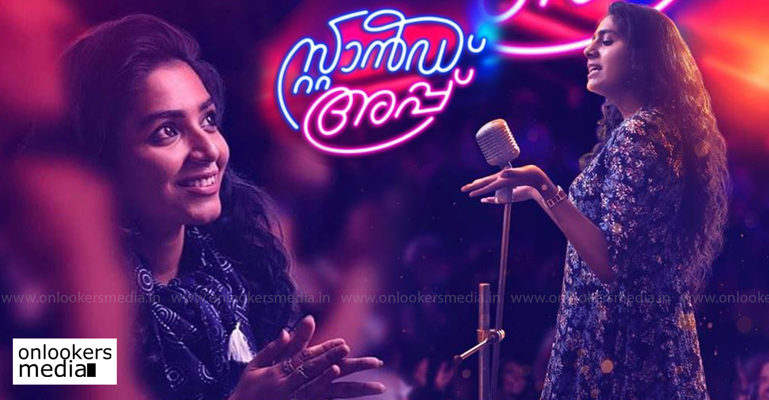 Stand Up,Stand Up Malayalam Film,Rajisha Vijayan,Nimisha Sajayan,director Vidhu Vincent,stand up new movie,rajisha vijayan's latest news,rajisha vijayan's new film,rajisha vijayan in stand up,rajisha vijayan nimisha sajayan stand up film,stand up film poster,rajisha vijayan and nimisha sajayan in stand up