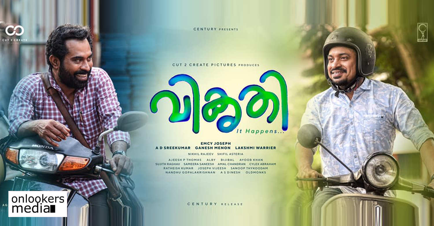 Vikrithi,Vikrithi first look poster,Vikrithi new movie,Vikrithi first look,soubin shahir,soubin shahir new movie,Vikrithi soubin shahir film,suraj venjaramoodu,suraj venjaramoodu Vikrithi new movie,soubin shahir suraj venjaramoodu film,Vikrithi movie stills,Vikrithi movie poster
