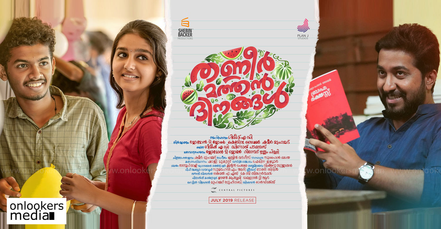 Thanneermathan Dinangal,Thanneermathan Dinangal first look poster,Thanneermathan Dinangal new movie,Thanneermathan Dinangal film,vineeth sreenivasan,Thanneermathan Dinangal vineeth sreenivasan movie,vineeth sreenivasan new movie