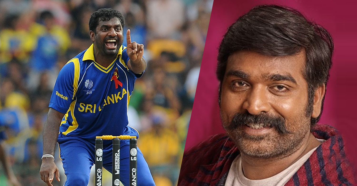 Vijay Sethupathi,Muttiah Muralitharan,Muttiah Muralitharan biopic,Muttiah Muralitharan biopic movie,Muttiah Muralitharan life story movie,Muttiah Muralitharan Vijay Sethpathi,srilankan cricketer Muttiah Muralitharan,vijay sethupathi in Muttiah Muralitharan biopic film,makkal selvan vijay sethupathi's news,vijay sethupathi's updates,Muttiah Muralitharan life story cinema,Muttiah Muralitharan vijay sethupathi latest news