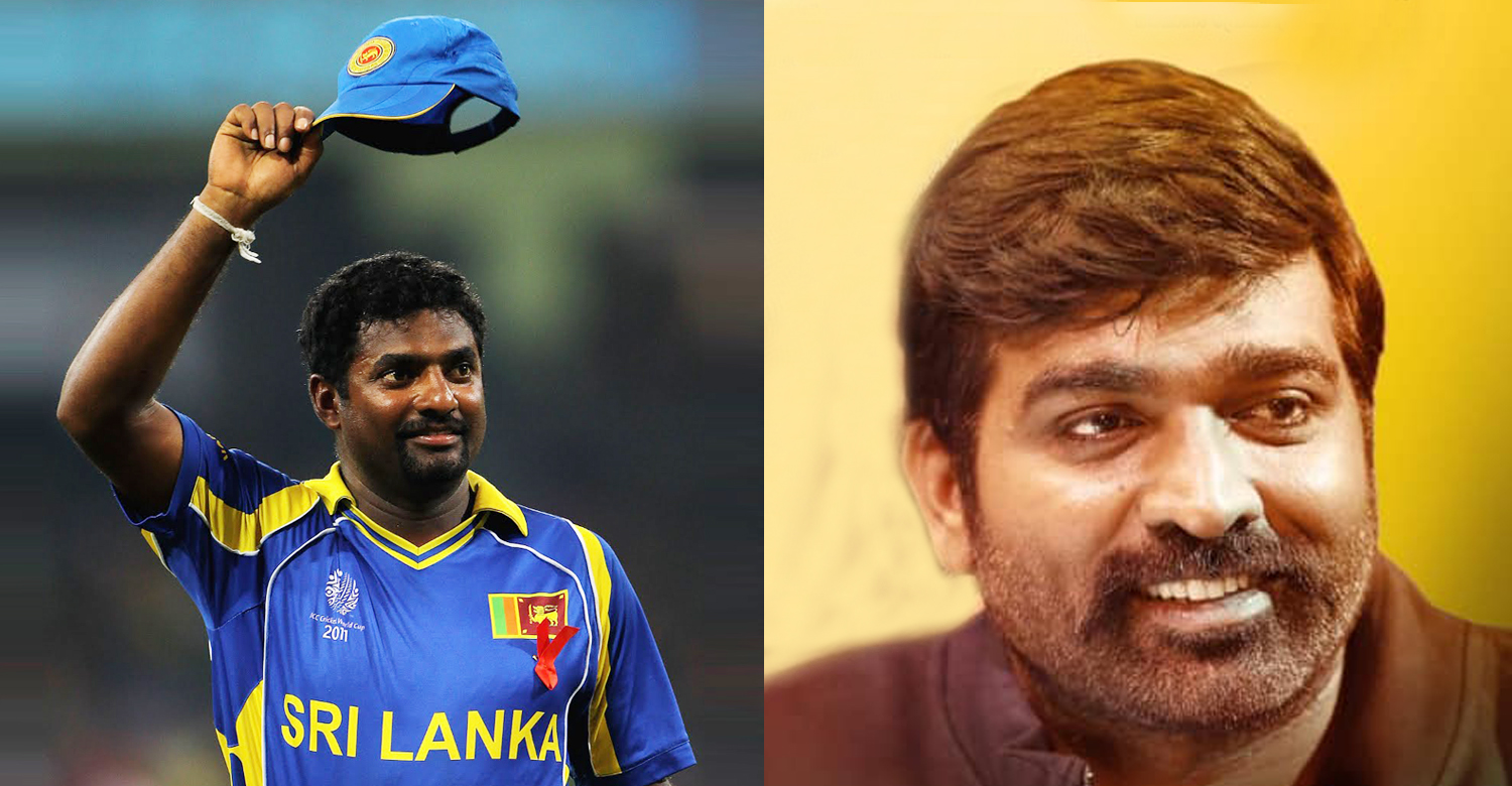 Vijay Sethupathi,Sri Lankan cricketer Muttiah Muralitharan,Sri Lankan cricketer Muttiah Muralitharan biopic,muttaih muralitharan,muttaih muralitharan biopic film,muttaih muralitharan life story film,800 muttaih muralitharan biopic,muttaih muralitharan biopic film hero,vijay sethupathi 800 muttaih muralitharan biopic,vijay sethupathi in muttaih muralitharan biopic