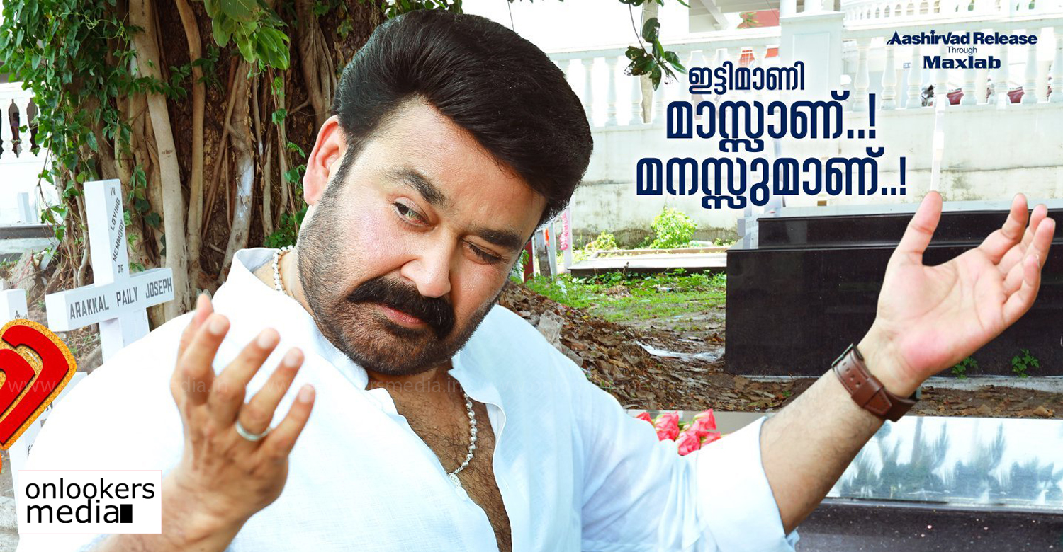 Ittymaani Made In China official poster,Ittymaani Made In China poster,Ittymaani Made In China new poster,mohanlal,mohanlal's ittymaani,mohanlal Ittymaani Made In China,mohanlal's stills from Ittymaani Made In China,Ittymaani Made In China mohanlal photos,mohanlal ittymaani stills