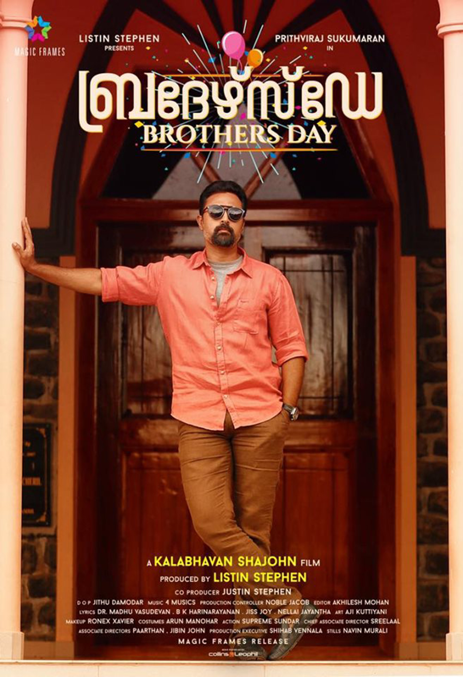 Brother's Day,Tamil actor Prasanna,actor Prasanna,prithviraj brothers day villain,prasannan in prithviraj brothers day,actor prasanna malayalam film,prithviraj's brothers day updates,kalabhavan shajohn