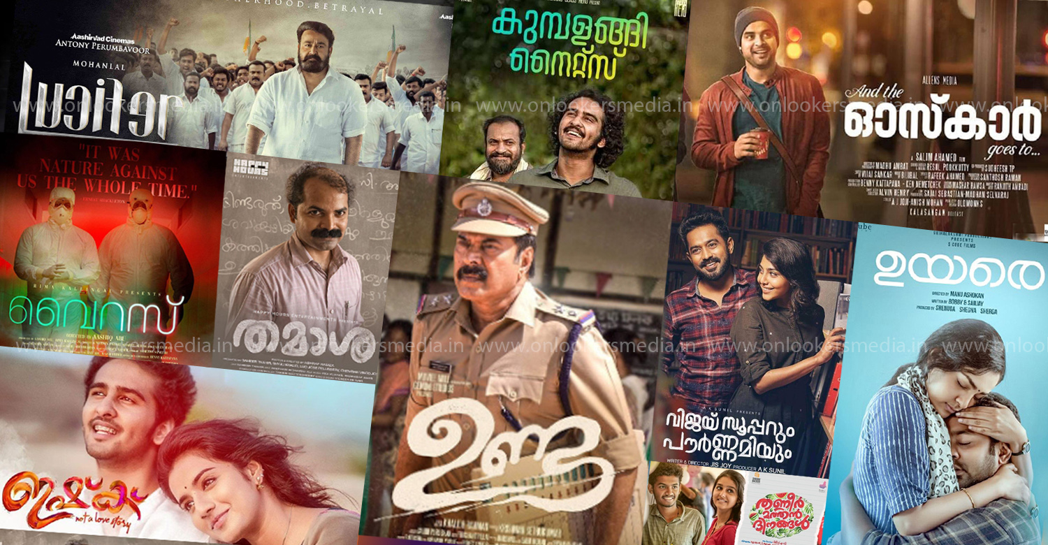 Top 10 Malayalam Movies of 2019, top 10 kerala box office hit malayalam movie,latest malayalam hit movies,2019 hit movies names,2019 hit malayalam movie,top 10 blockbuster malayalam film,top 10 malayalam films 2019