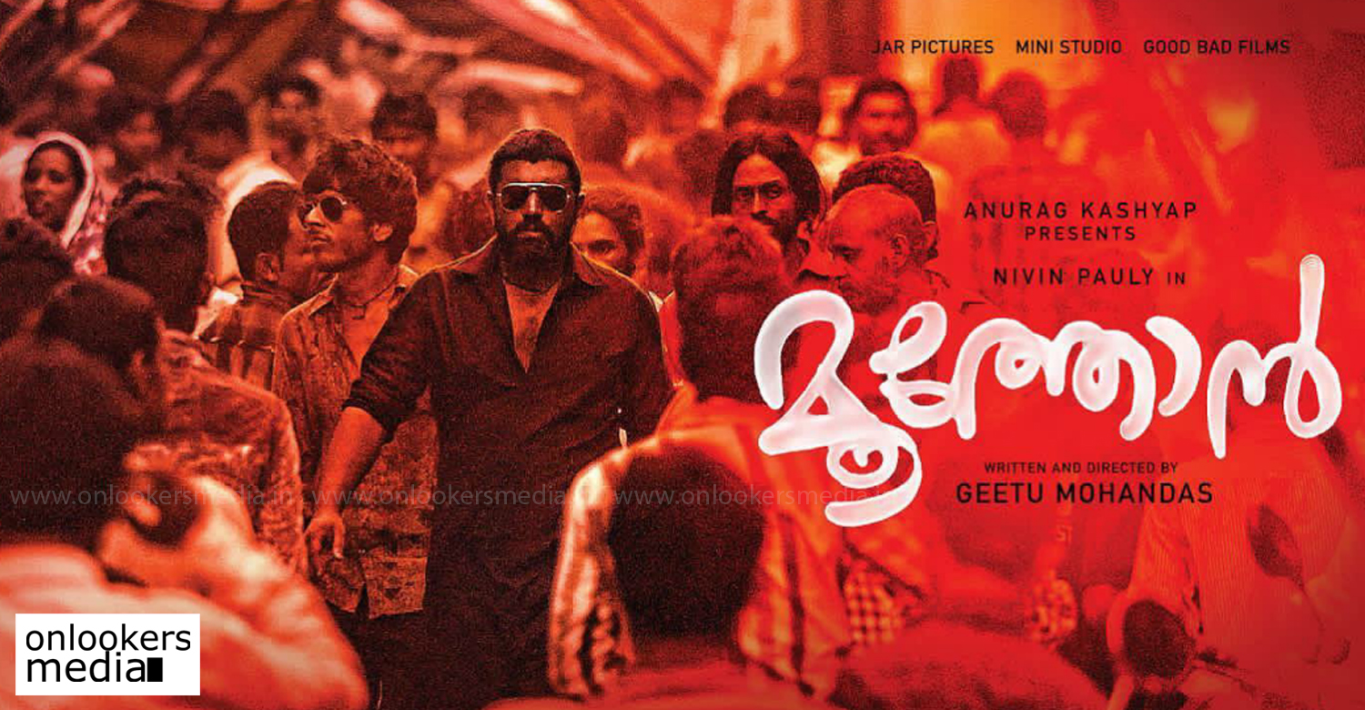 Moothon,Moothon film,Moothon film updates,Moothon film latest news,Nivin Pauly's Moothon,nivin pauly,Mumbai Film Festival,Moothon Mumbai Film Festival,20th edition of Jio MAMI festival,Mumbai Film Festival opening film,moothon new poster,moothon nivin pauly,nivin pauly in moothon,Geetu Mohandas,Anurag Kashyap