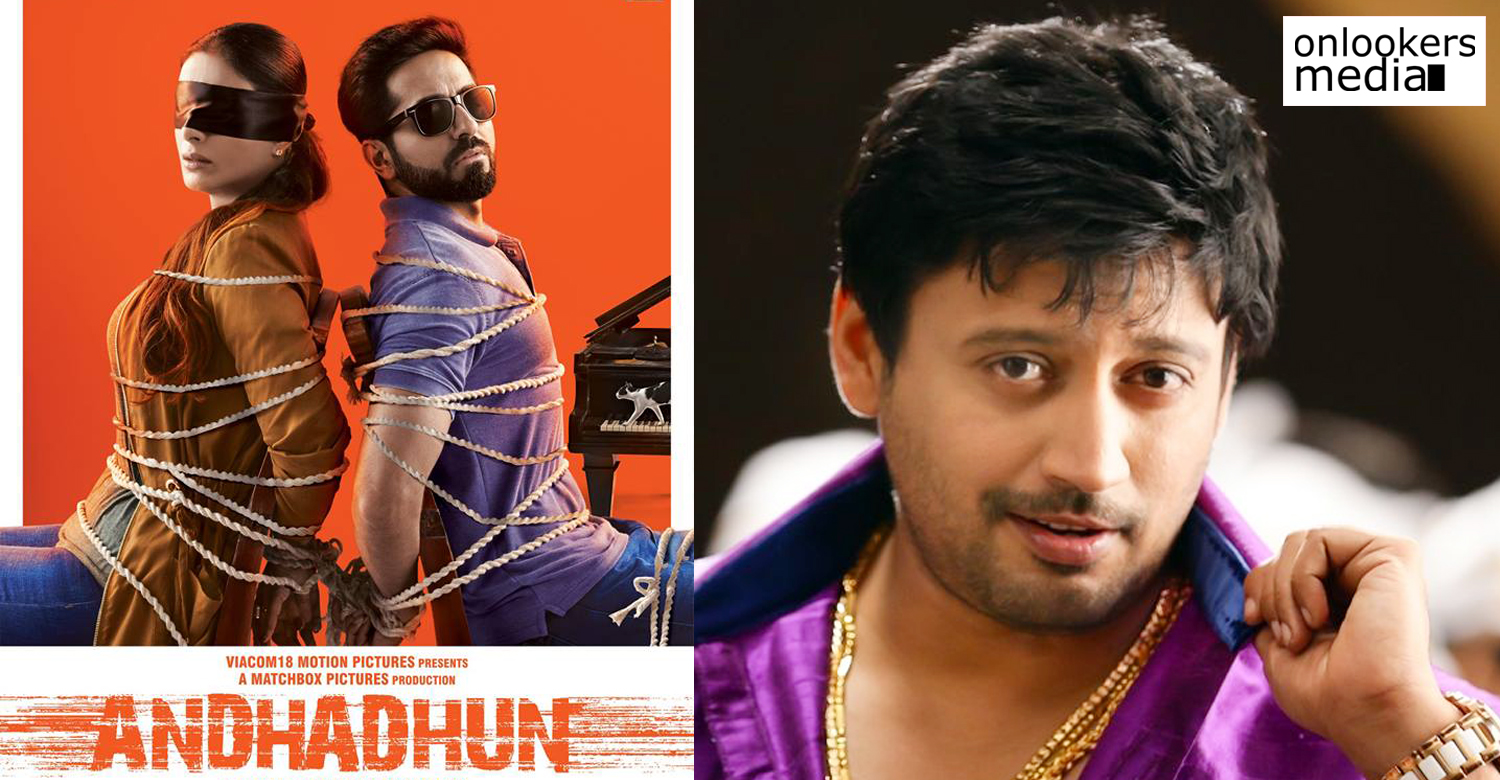 Andhadhun Tamil remake,actor prashanth,tamil actor prashanth,prashanth Andhadhun Tamil remake,prashanth Andhadhun,actor prashanth new film,Andhadhun Tamil remake cast