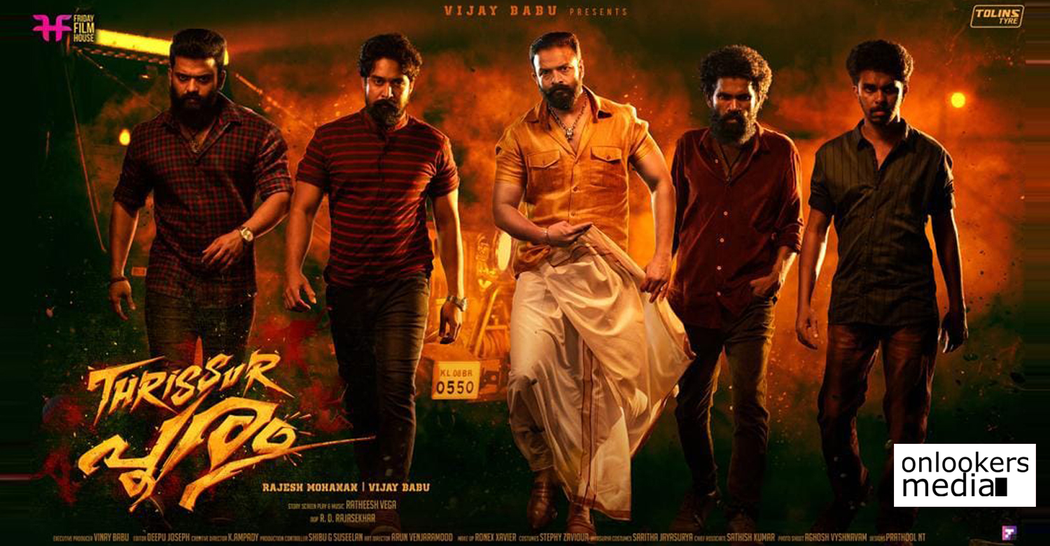 actor jayasurya,thrissur pooram,thrissur pooram jayasurya birthday special poster,thrissur pooram jayasurya character poster,jayasurya thrissur pooram movie,thrissur pooram malayalam movie,Thrissur Pooram movie first look poster,jayasurya Thrissur Pooram first look poster,jayasurya in Thrissur Pooram,Thrissur Pooram movie poster