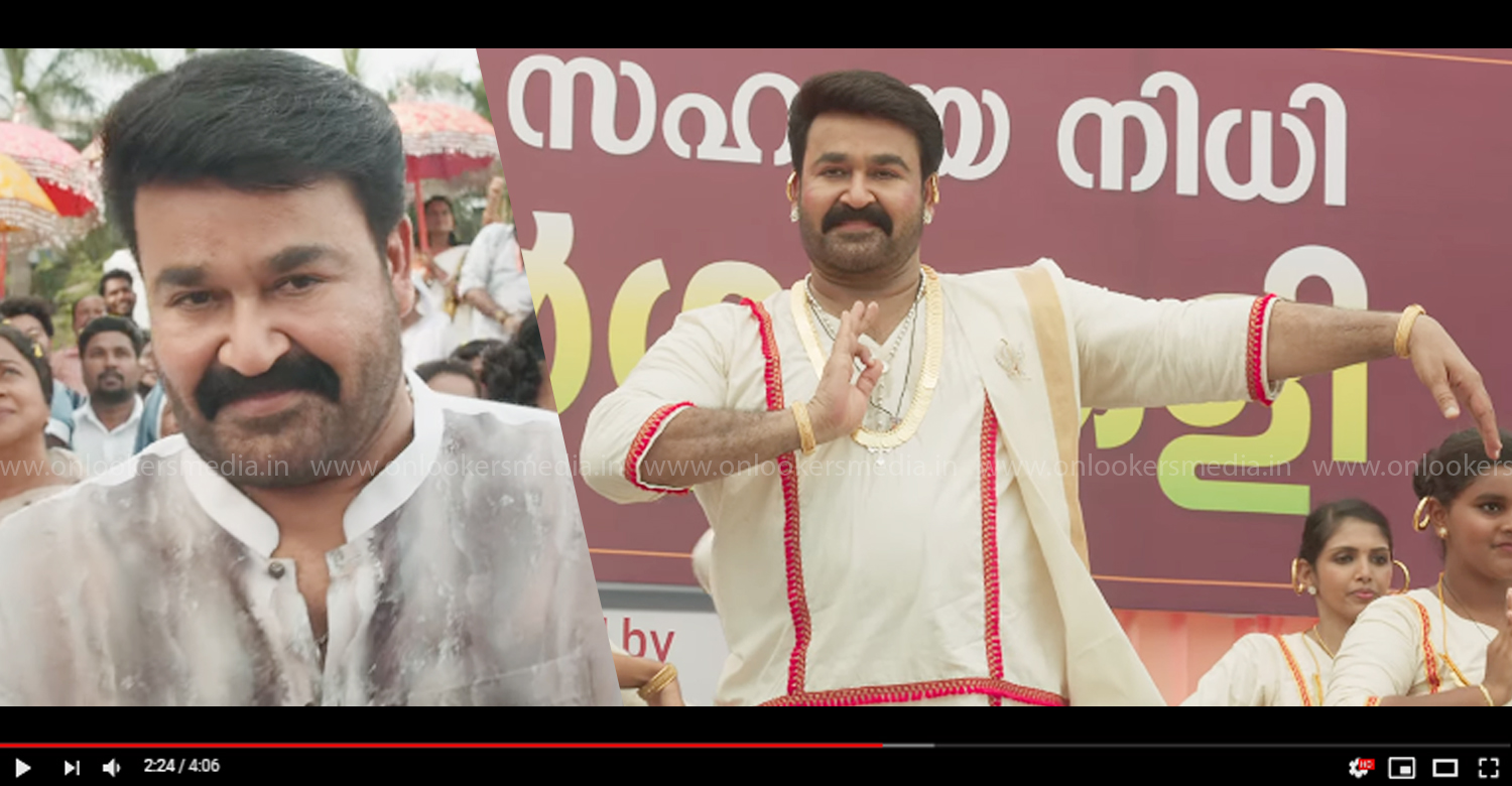 Ittymaani Made In China,Ittymaani Made In China Kunjade Ninte Manassil video song,mohanlal,mohanlal's ittymaani songs,mohanlal ittymaani margamkali song,mohanlal ittymaani Kunjade Ninte Manassil song