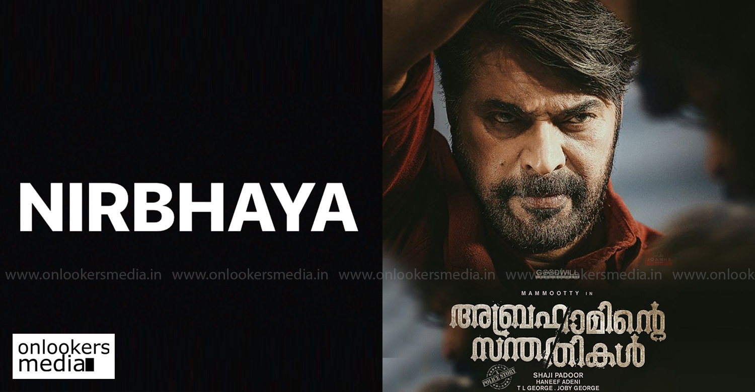 Nirbhaya,Nirbhaya new malayalam film,Nirbhaya Film,Nirbhaya Movie,Nirbhaya Namitha Pramod Film,Namitha Pramod,Namitha Pramod New Movie,Abraham Santhathikal director Shaji Padoor,director Shaji Padoor,director Shaji Padoor new film,Abraham Santhathikal director new movie,namitha pramod director shaji padoor film,namitha pramod shaji padoor nirbhaya