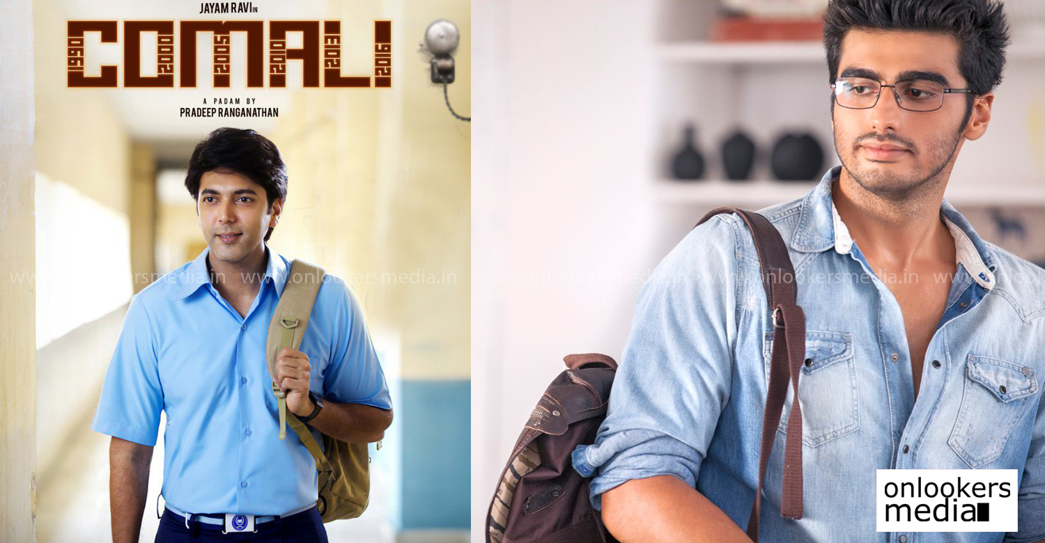 Arjun Kapoor,jayam ravi,bollywood actor Arjun Kapoor,Arjun Kapoor in comali hindi remake,comali hindi remake,jayam ravi comali hindi remake,arjun kapoor jayam ravi comali hindi remake