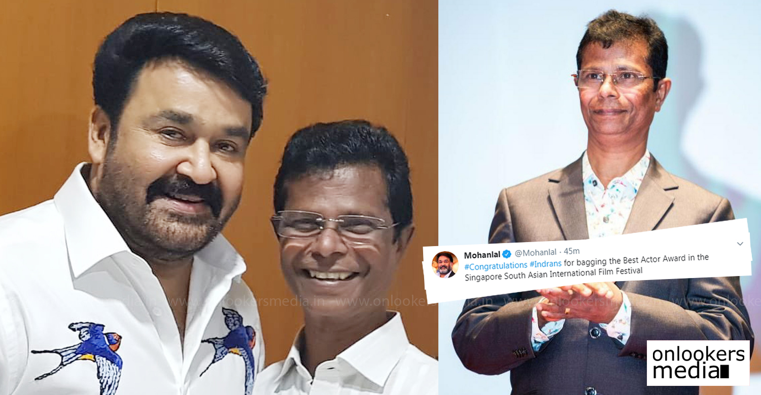 mohanlal,mohanlal indrans latest news,mohanlal indrans,mohanlal congratulated indrans best actor singapore south asian international film festival,lalettan indrans latest news,mohanlal's latest updates,actor indrans latest news,Singapore South Asian International Film Festival