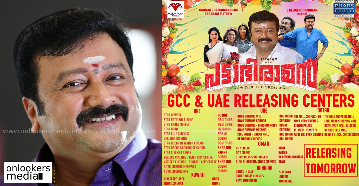 Pattabhiraman GCC and UAE release date,Pattabhiraman GCC and UAE theatre list,Pattabhiraman GCC and UAE release,jayaram,jayaram pattabhiraman uae and gcc release