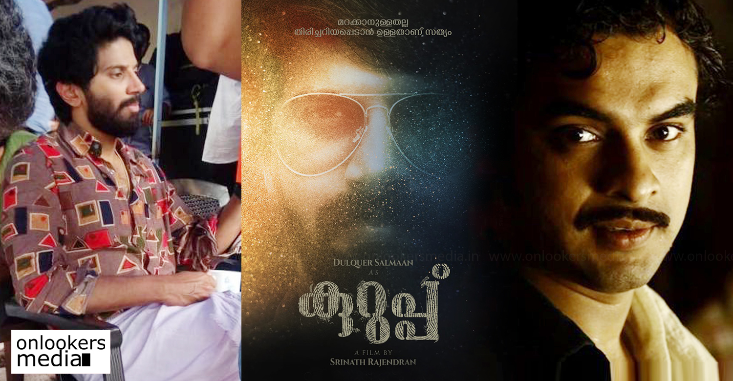 Kurup,tovino thomas,tovino thomas in kurup,tovino thomas in dulquer salmaan kurup,tovino thomas in dulquer salmaan upcomng film kurup,tovino thomas film news,dulquer salmaan,dulquer salmaan kurup,dulquer salmaan tovino thomas kurup,latest malayalam film news,tovino thomas cast in kurup
