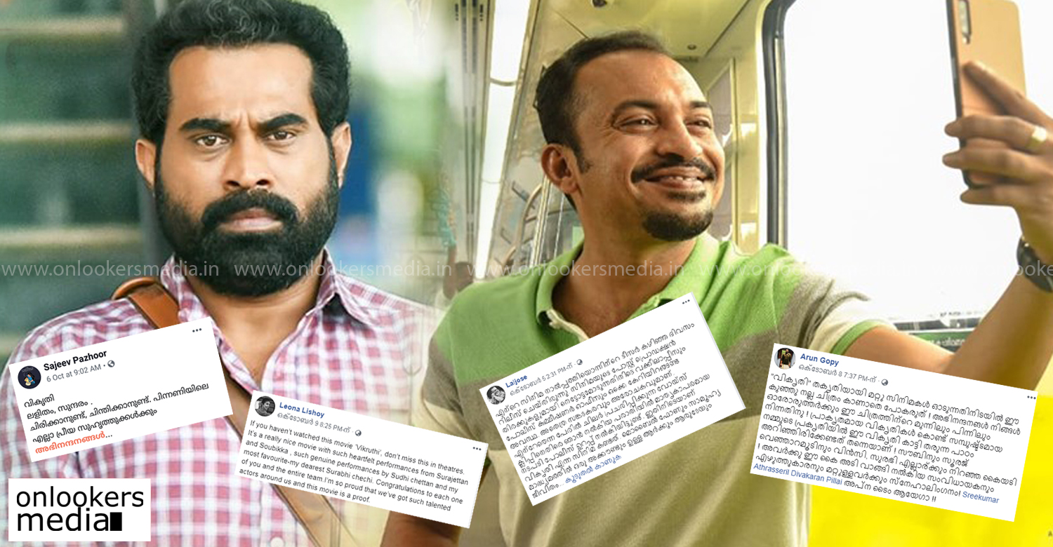 Vikrithi,celebrities about Vikrithi,celebrities reviews about Vikrithi,soubin shahir,suraj venjaramoodu,Vikrithi film latest news,Vikrithi malayalam movie,latest malayalam film news