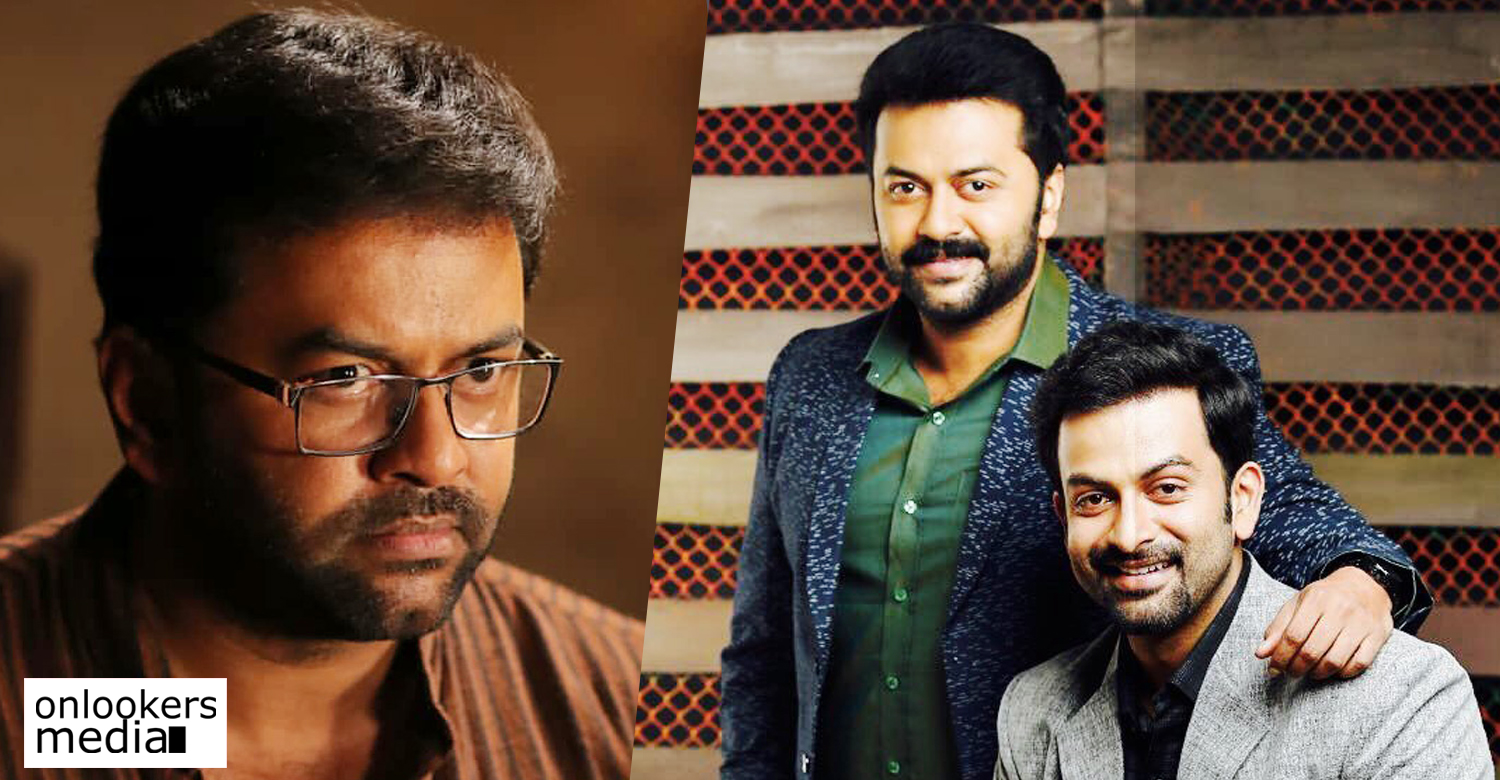 indrajith sukumaran,actor indrajith,prithviraj sukumaran,actor prithviraj,indrajith sukumaran's latest news,indrajith new movie act with prithviraj,indrajith prithviraj new movie,actor indrajith upcoming film,latest malayalam film news,indrajith with prithviraj,indrajith prithviraj movie,indrajith prithviraj new movie