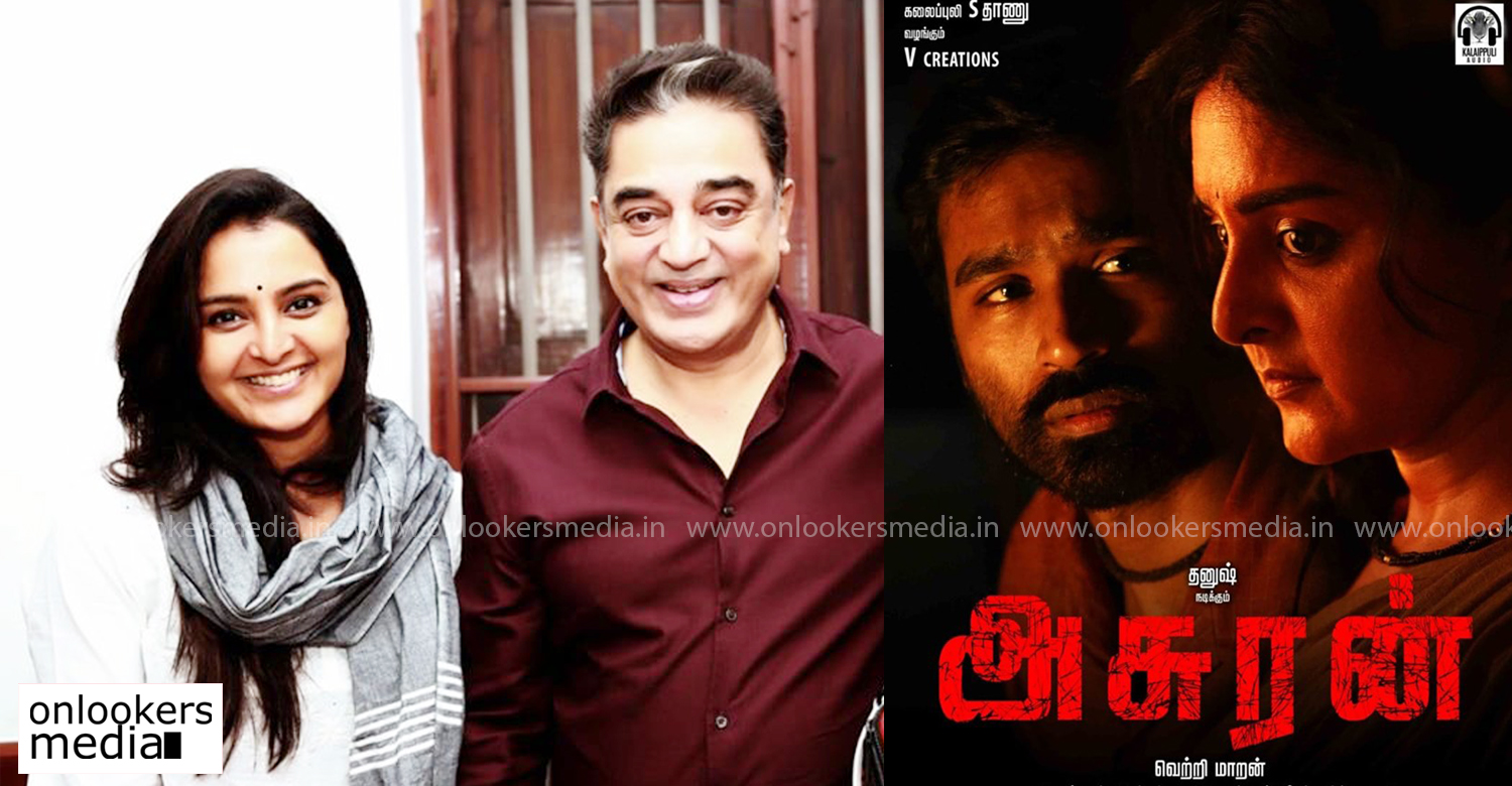 Asuran,manju warrier,kamal haasan,dhanush,vetrimaaran,manju warrier's latest news,manju warrier with kamal haasan,kamal haasan about manju warrier,kamal haasan about asuran,kamal haasan about manju warrier performance in asuran,latest kollywood film news,latest tamil film news,kamal haasan's latest news,asuran movie latest updates