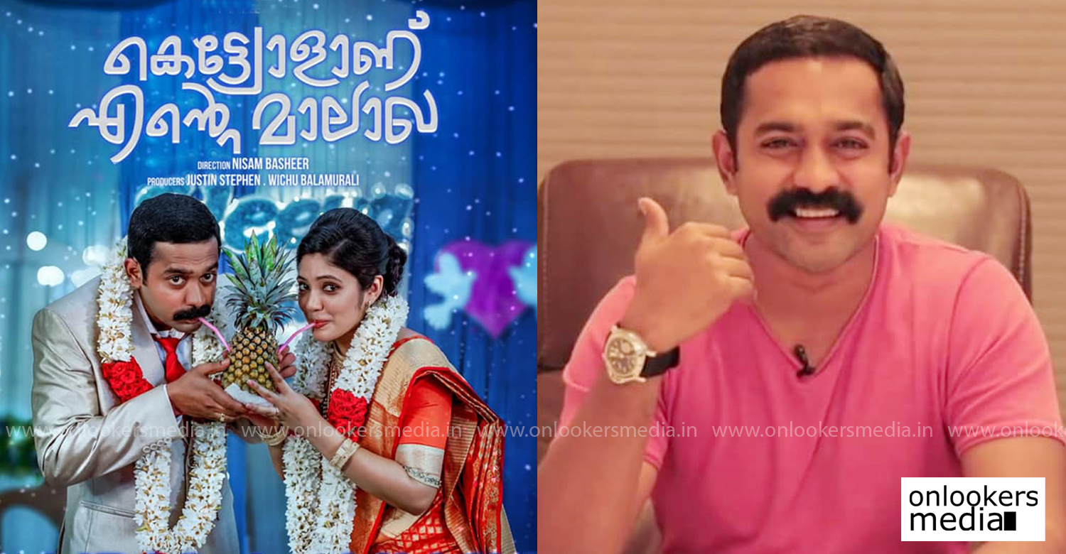 Kettyolaanu Ente Malakha,asif ali,asif ali new film,Kettyolaanu Ente Malakha new movie,Kettyolaanu Ente Malakha Asif Ali new movie,asif ali's movie news,asif ali new film,Listin Stephen,Nisam Basheer