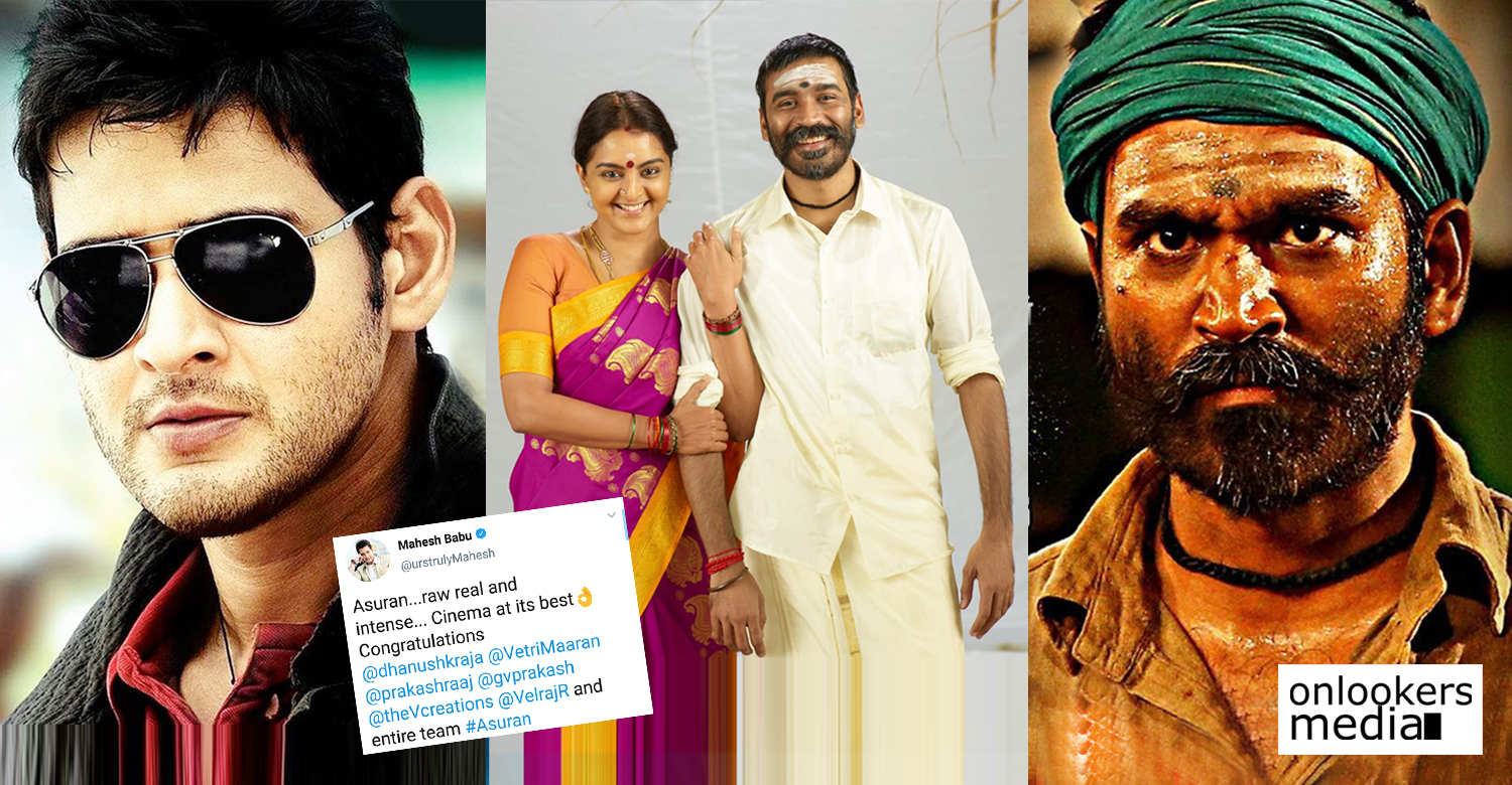 Asuran,Asuranfilm,Asurantamil movie,dhanush,actor dhanush,director vetrimaaran,manju warrier,telugu actor mahesh babu,actor mahesh babu,actor mahesh babu about asuran film,telugu actor mahesh babu about asuran,celebrities about dhanush asuran,telugu superstar mahesh babu,actor mahesh babu's latest news