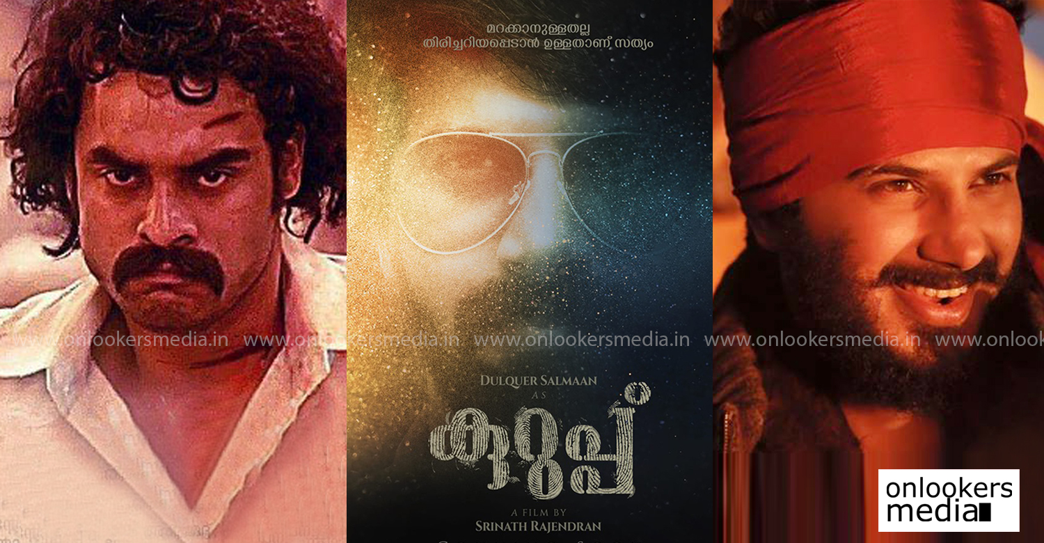 Kurup,tovino thomas,dulquer salmaan,Kurup movie,tovino thomas latest news,kurup movie latest updates,kurup movie chacko character,kurup movie chacko role,latest malayalam film news,srinath rajendran