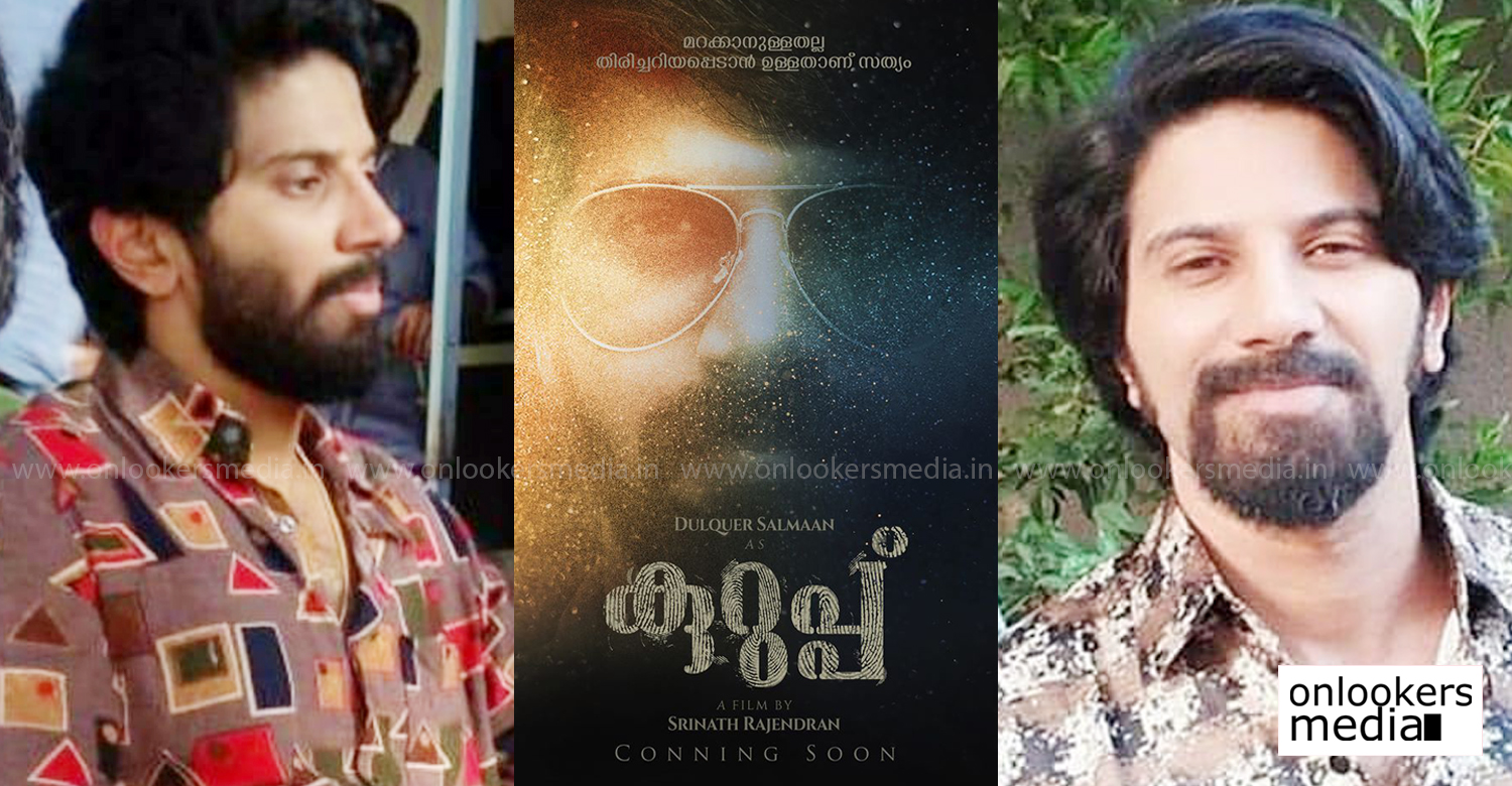 kurup,dulquer salmaan,dulquer salmaan new look in kurup,dulquer salmaan in kurup,dulquer salmaan's new getup in kurup,Srinath Rajendran,dulquer salmaan's new movie stills,kurup movie latest news,new malayalam cinema news,malayalam cinema,latest mollywood film news