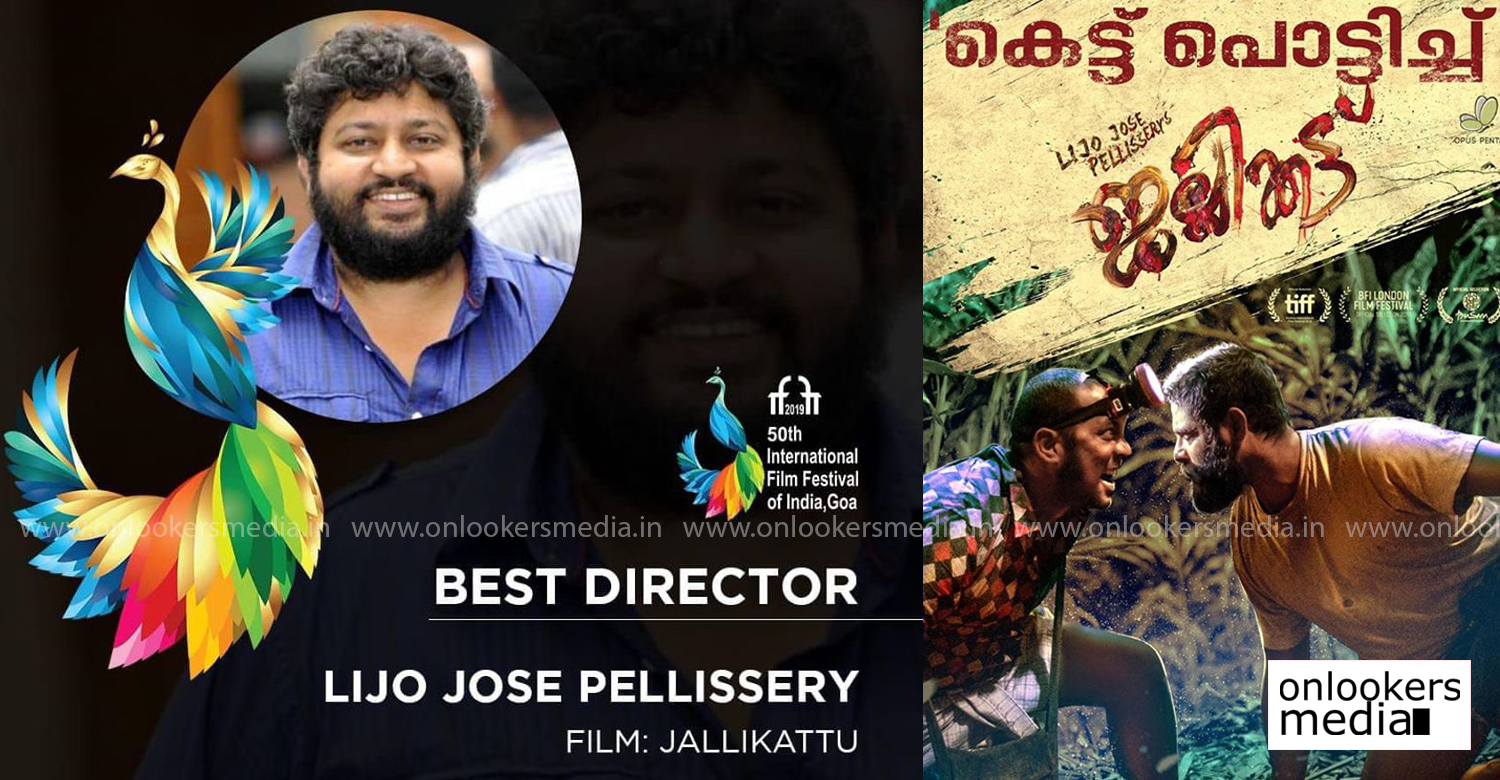 50th international film festival of india,lijo jose pellissery,iffi 2019 best film director,jallikattu,iffi 2019,lijo jose pellissery's latest news,50th international film festival of india best director