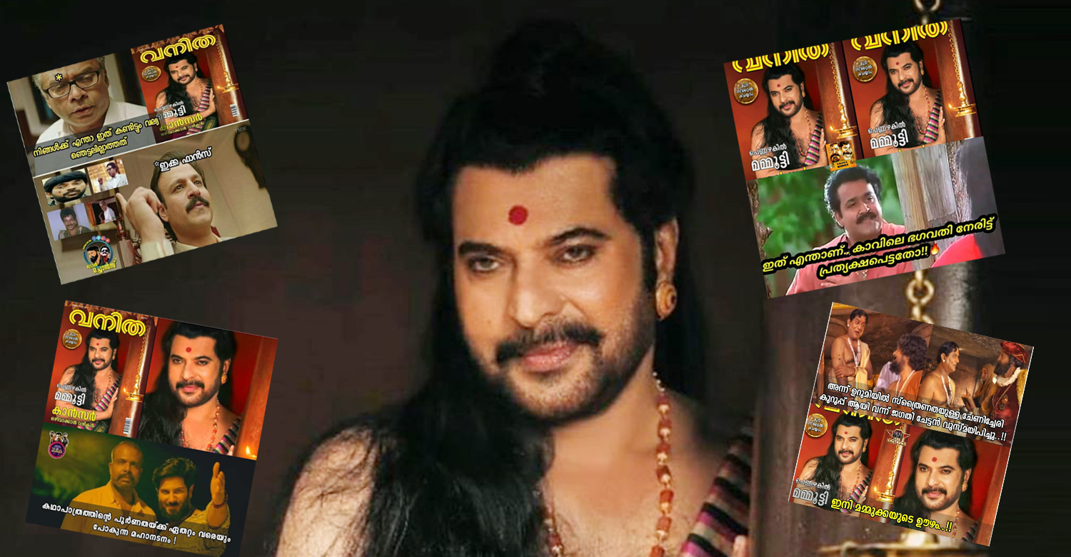 mamangam,mamangam mammootty feminine look,mammootty's feminine look,mammootty vanitha magazine cover photo,mamangam mammootty new look,megastar mammootty,latest malayalam cinema news,new mollywood film news,mammootty's viral images,mammootty's mamangam film,mamangam malayalam film