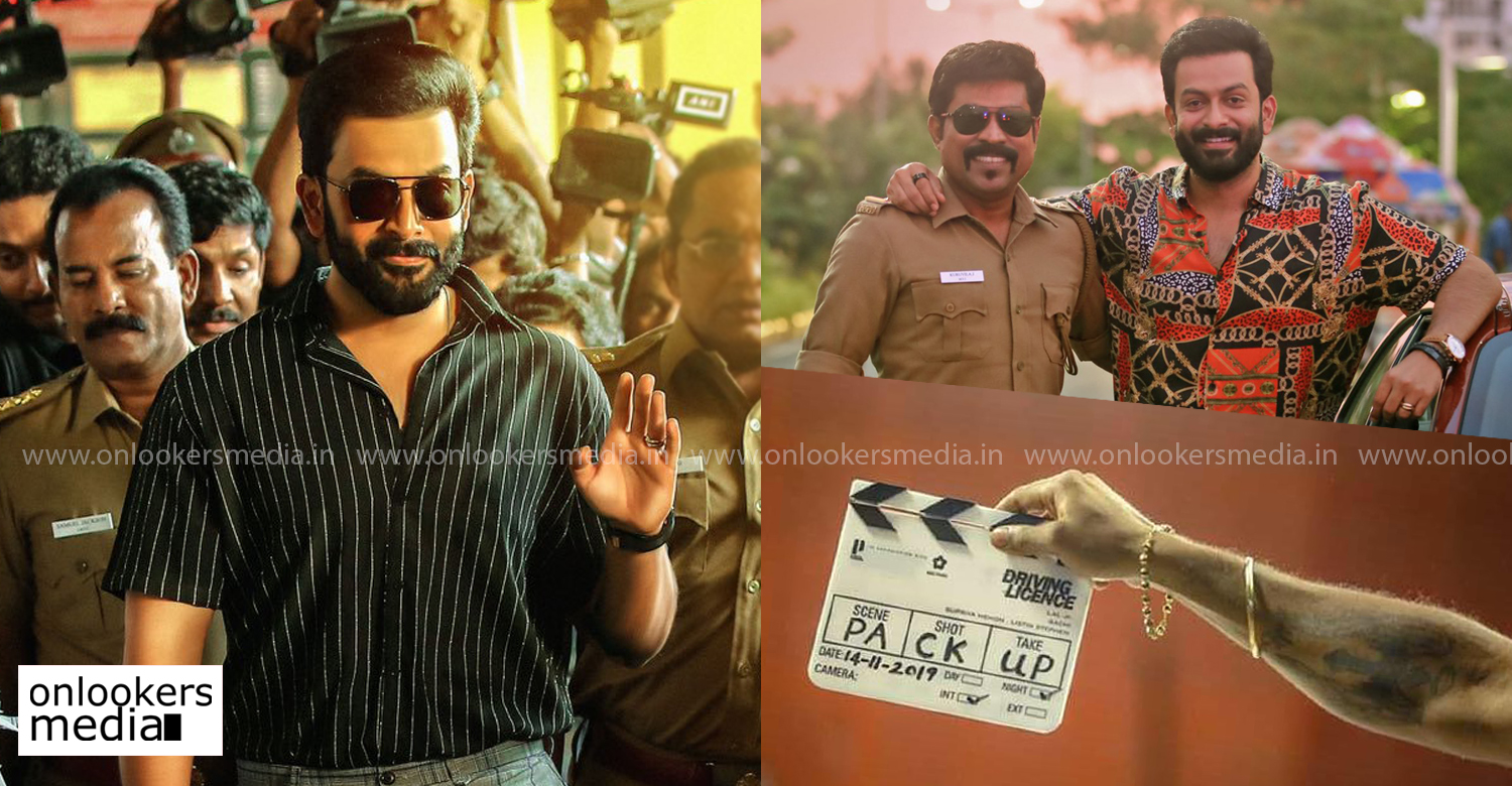 Driving Licence,director lal jr,actor prithviraj,prithviraj sukumaran,Driving Licence poster,actor prithviraj new movie,Driving Licence packup,director sachi,Suraj Venjaramoodu,deepti sati,actor prithviraj upcoming release,actor prithviraj new release,new malayalam film news