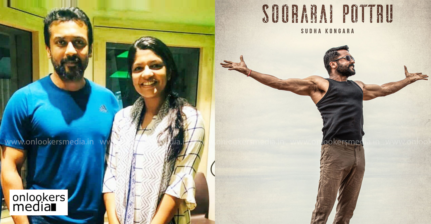 Soorarai Pottru,Soorarai Pottru dubbing,actor suriya,actress aparna balamurali,aparna balamurali dubbing Soorari Pottru,aparna balamurali with suriya,Soorarai Pottru film latest reports,suriya Soorarai Pottru latest news,sudha kongara,tamil cinema news,latest kollywood film news,new south indian film news