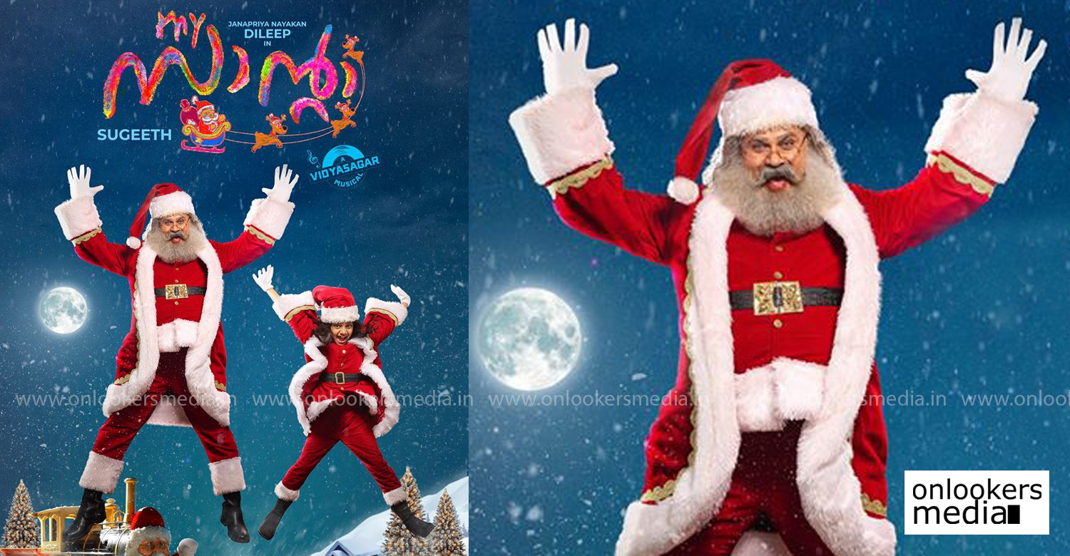 My Santa,actor dileep,actor dileep new movie,actor dileep My Santa first look poster,My Santa first look poster,My Santa poster,dileep in My Santa,sugeeth