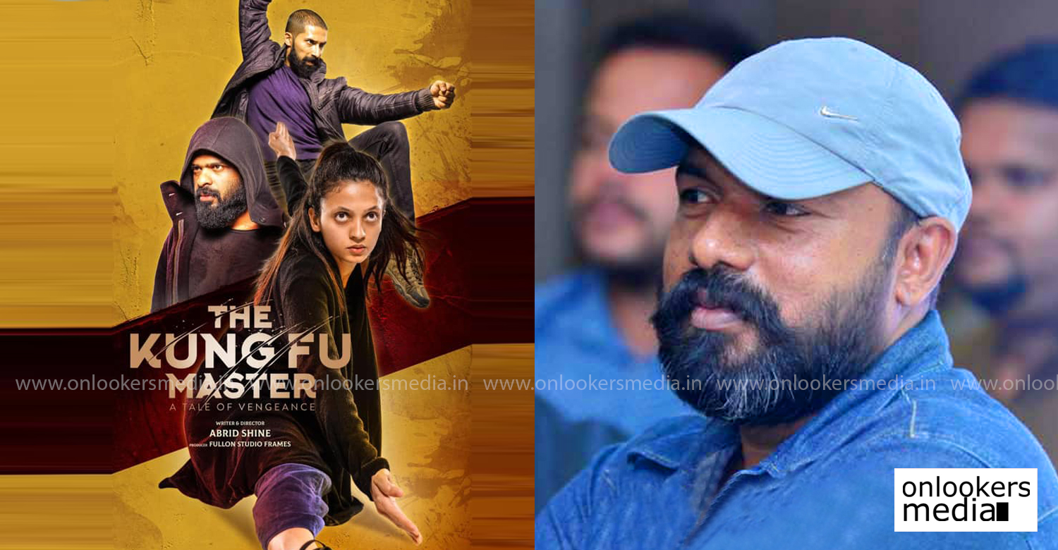 The Kung Fu Master,The Kung Fu Master new malayalam film,The Kung Fu Master movie,director abrid shine,director abrid shine new film,The Kung Fu Master abrid shine new film,neeta pillai,neeta pillai new film,The Kung Fu Master first look poster,The Kung Fu Master poster