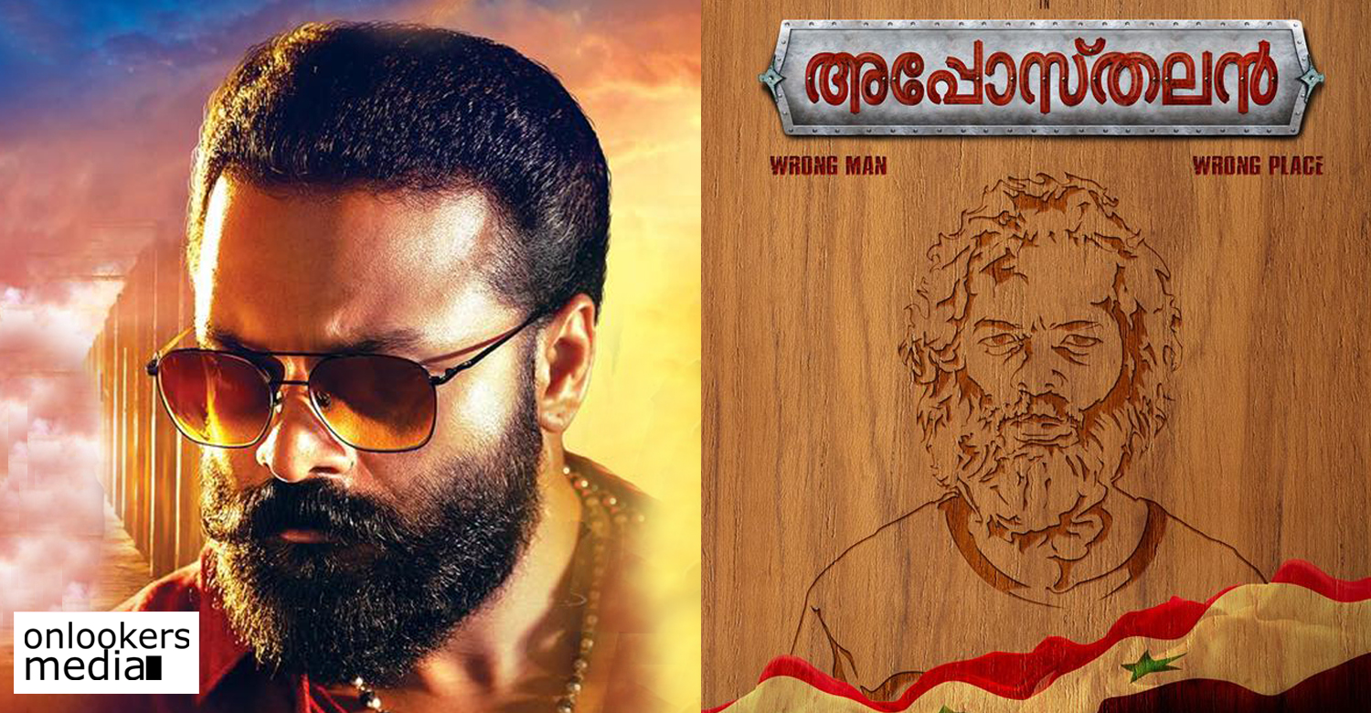 Aposthalan,Aposthalan malayalam movie,Aposthalan movie,actor jayasurya,actor jayasurya upcoming film,actor jayasurya new project,Aposthalan actor jayasurya upcoming film,actor jayasurya priest Aposthalan