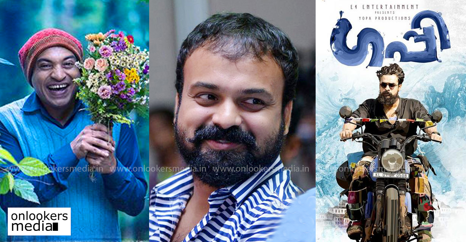 Mariam Tailors,kunchacko boban,john paul george,Mariam Tailors kunchacko boban new film,Mariam Tailors movie,guppy ambili director new film,director john paul george new film