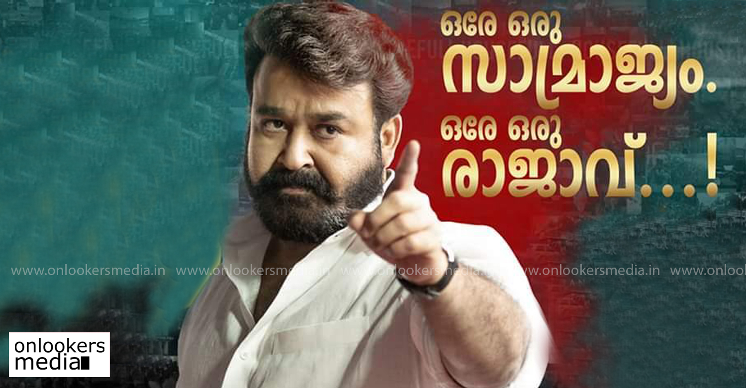 lucifer movie,mohanlal,prithviraj,highest grossing film of 2019 in uae and gcc,highest grossing malayalam film of 2019 in uae and gcc,mohanlal's highest grossing film,mohanlal's highest grossing film of 2019 in uae and gcc,prithviraj mohanlal lucifer,2019 highest grossing malayalam film