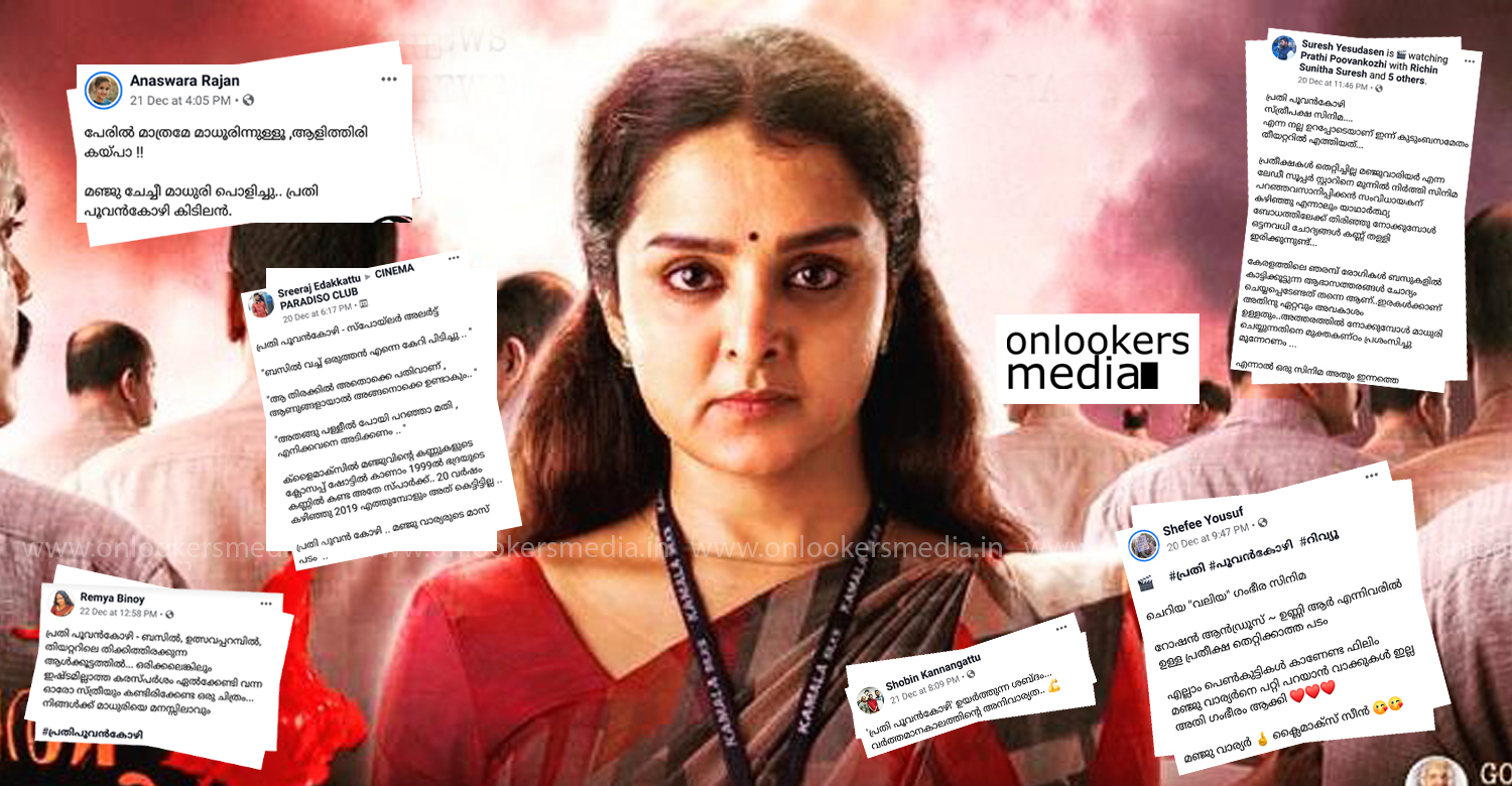 Prathi Poovankozhi,Prathi Poovankozhi audience reviews,Prathi Poovankozhi public reviews,Prathi Poovankozhi kerala box office latest reports,manju warrier,rosshan andrrews,manju warrier's latest release,manju warrier latest hit movie