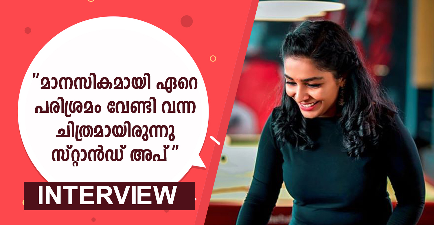 Rajisha Vijayan,malayalam actress Rajisha Vijayan,actress Rajisha Vijayan,Rajisha Vijayan about new film stand up,Rajisha Vijayan's latest interview,Rajisha Vijayan's latest news,Rajisha Vijayan about stand up movie character,Rajisha Vijayan about stand up movie director vidhu vincent,Rajisha Vijayan about experience working with nimisha sajayan,rajisha vijayan talk about upcoming film stand up