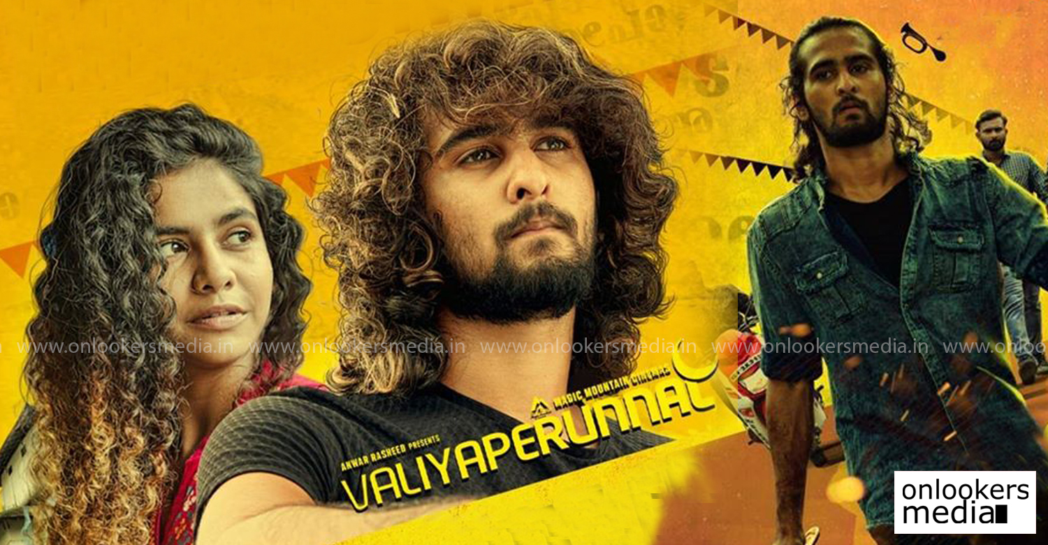 Valiya Perunnal,shane nigam,Valiya Perunnal release date,shane nigam,shane nigam's latest movie,shane nigam next release,shane nigam new release,Valiya Perunnal poster,Valiya Perunnal movie stills,Valiya Perunnal movie latest reports,shane nigam new movie stills