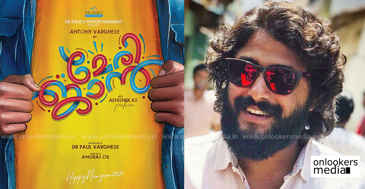 malayalam actor Antony Varghese,actor Antony Varghese,actor Antony Varghese upcoming film,Antony Varghese new film,Antony Varghese new movie meri jaan,meri jaan movie,meri jaan new malayalam film,new malayalam cinema,malayalam cinema,new malayalam film project