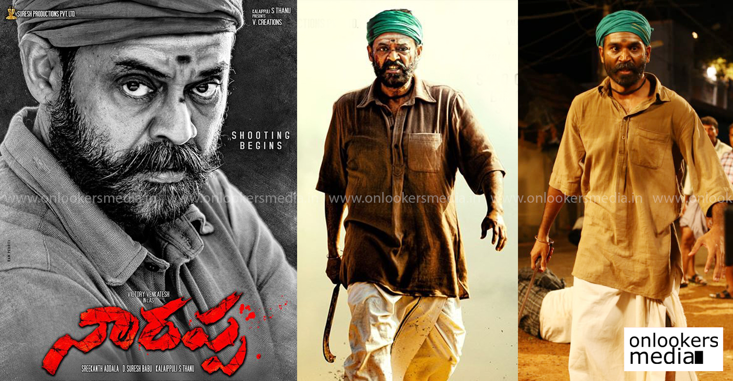 Naarappa,asuran telugu remake,Naarappa asuran telugu remake,latest tollywood film news,new telugu film news,actor venkatesh,actor vekatesh in asuran telugu remake,Naarappa first look poster,actor vekatesh Naarappa,actor vekatesh in asuran telugu remake,dhanush asuran telugu remake,dhanush,vetrimaaran,first look poster of Asuran Telugu remake Naarappa