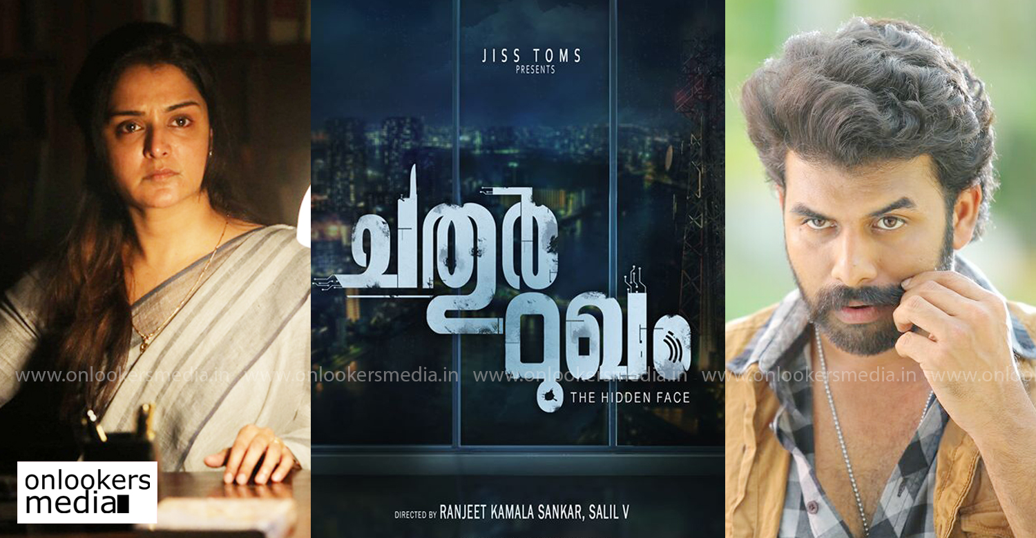 chathur mugham,sunny wayne,manju warrier chathur mugham manju warrier sunny wayne new film,manju warrier new horror film,sunny wayne manju warrier new film,manju warrier new movie,sunny wayne new movie,chathur mugham first look poster