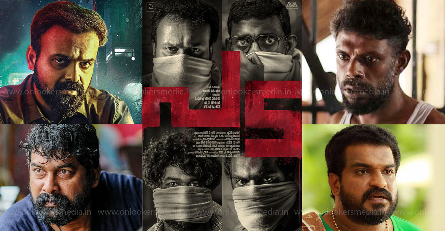 pada,pada movie,pada malayalam movie,kunchacko boban,joju george,vinayakan,dileesh pothan,pada first look poster,new malayalam cinema,latest malayalam cinema news,mollywood latest film news,kamal km