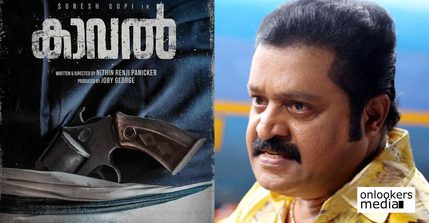 Kaaval,Kaaval movie,suresh gopi,Kaaval movie latest news,suresh gopi new movie Kaaval,nithin renji panicker,suresh gopi new action movie,action malayalam film,latest malayalam film news,upcoming action malayalam movie