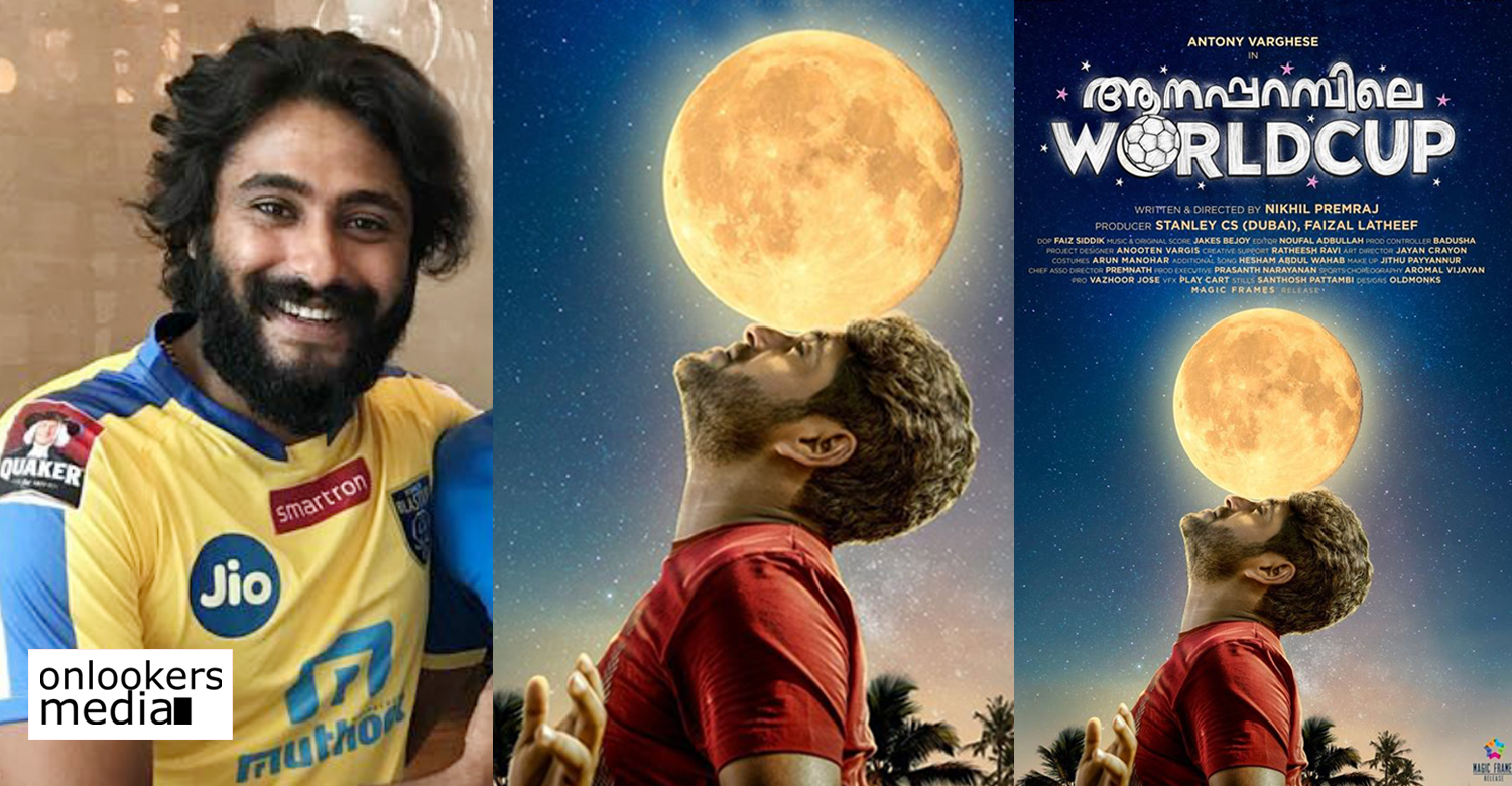 Aanaparambile World Cup,Aanaparambile World Cup first look poster,Aanaparambile World Cup poster,actor antony varghese,antony varghese new movie,antony varghese Aanaparambile World Cup,latest malayalam film news,football based malayalam film,First look poster of Antony Varghese's Aanaparambile World Cup